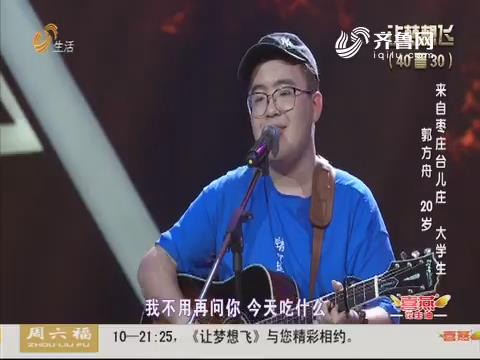 让梦想飞:枣庄大学生实力强 母亲上台全力支持