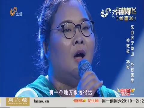 让梦想飞:济宁残疾乡村医生 带父亲北京圆梦