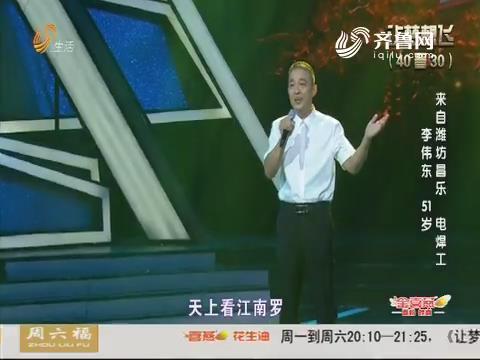 让梦想飞:潍坊电焊工执着海选  获得评委一致好评