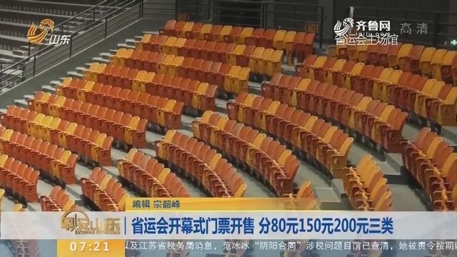 省运会开幕式门票开售 分80元150元200元三类