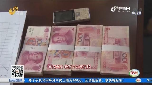 淄博:马大哈!忘锁车门 四万元被偷