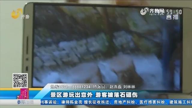 济南:景区游玩出意外 游客被落石砸伤