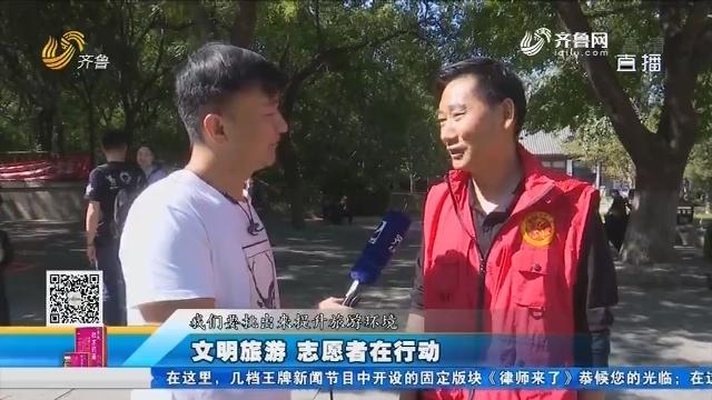 济南:文明旅游 志愿者在行动