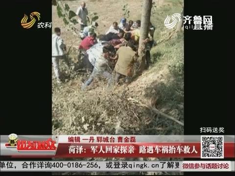 菏泽:军人回家探亲 路遇车祸抬车救人