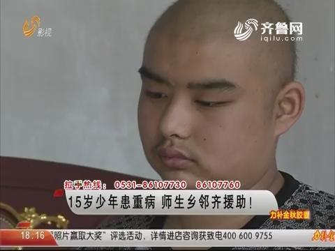 15岁少年患重病 师生乡邻齐捐助