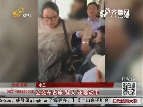 枣庄:公交车占座打人女子被拘留15天
