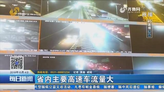 【4G直播】省内主要高速车流量大