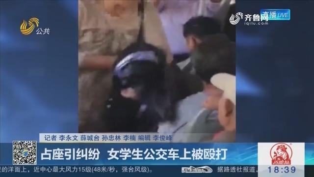 枣庄:占座引纠纷 女学生公交车上被殴打