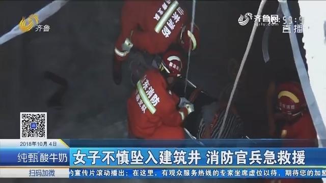 济南:女子不慎坠入建筑井 消防官兵急救援