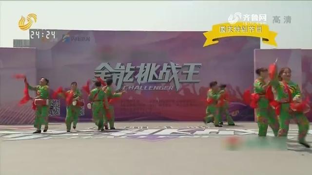 20181004《全能挑战王》:国庆特别节目