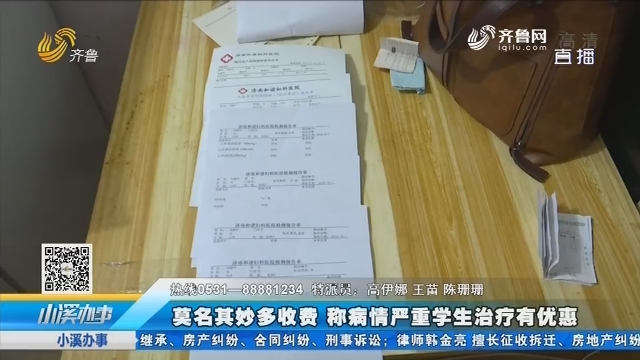 济南:假期遭遇闹心事 28元可做七项妇科检查?