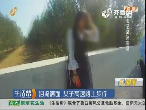 菏泽:泪流满面 女子高速路上步行