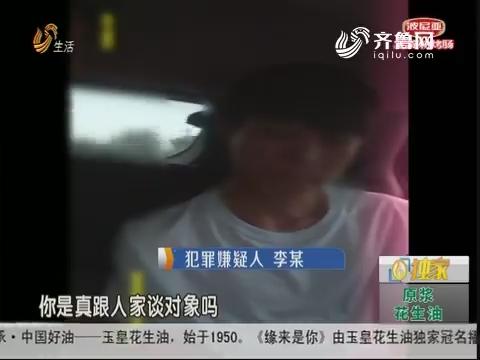 烟台:四名女生报警 男友是同一人