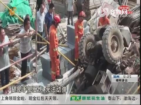 潍坊:工程车侧翻 司机被困