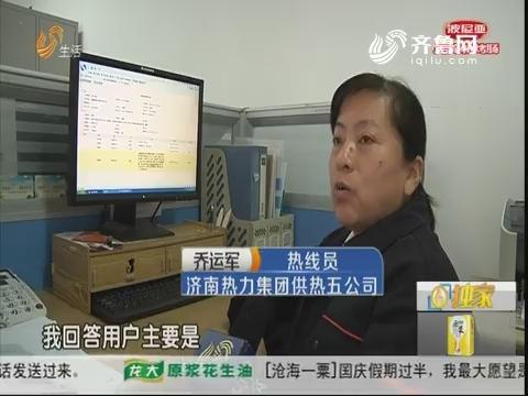 济南:服务用户 坚守工作岗位