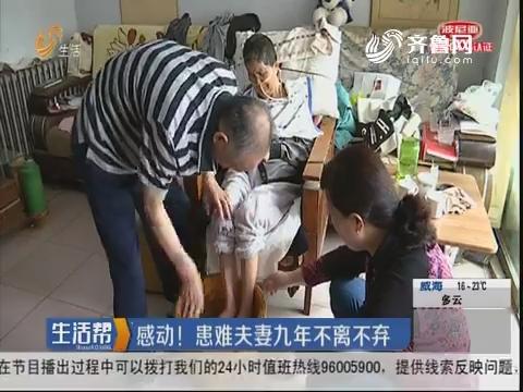 潍坊:感动!患难夫妻九年不离不弃
