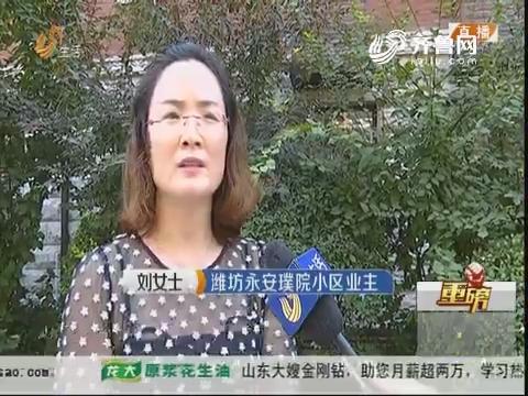 """【重磅】潍坊:临近供暖季 管道为啥""""接不上""""?"""