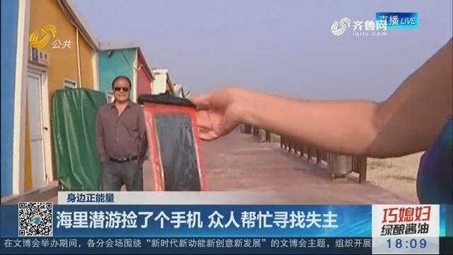 【身边正能量】烟台:海里潜游捡了个手机 众人帮忙寻找失主