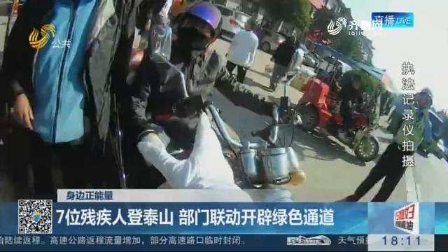【身边正能量】7位残疾人登泰山 部门联动开辟绿色通道