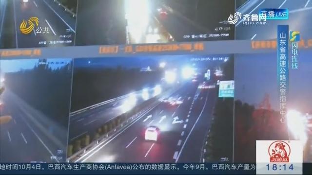【闪电连线】高速公路返程流量增加
