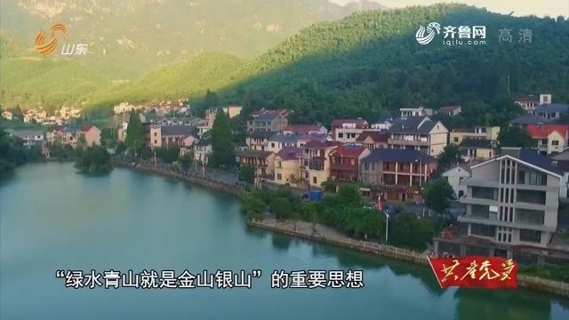 【国庆特别节目】美丽中国:绿水青山就是金山银山