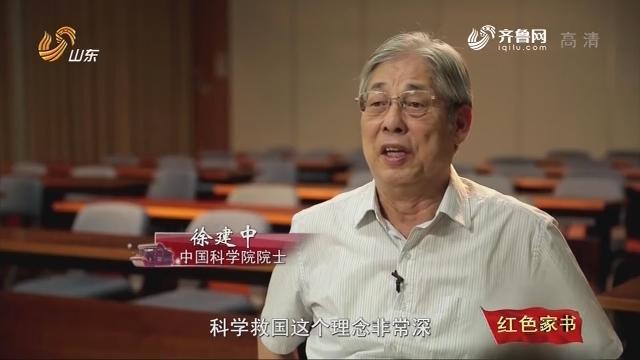 【微党课】吴仲华:科技报国 奉献一生