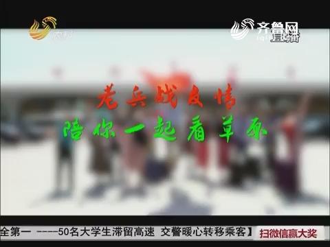 旅养中国:老兵战友情 陪你一起看草原