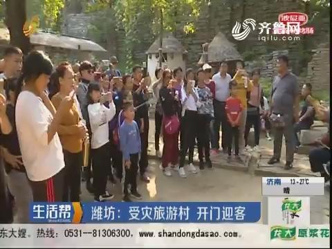 潍坊:受灾旅游村 开门迎客