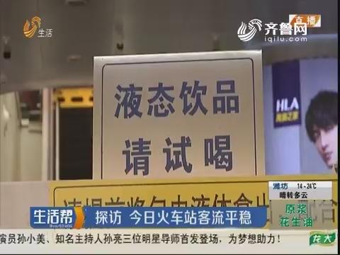 济南:探访 10月5日火车站客流平稳