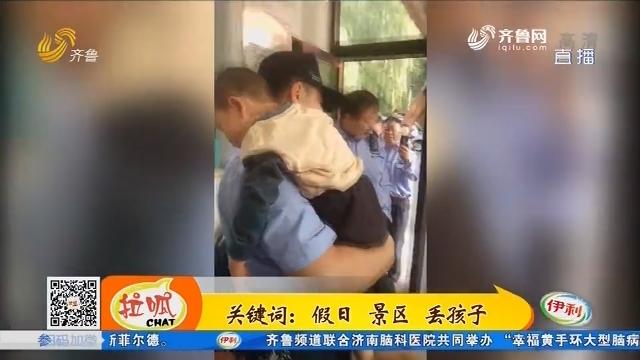 济南:关键词 节日景区丢孩子