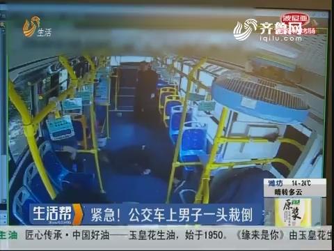 淄博:紧急!公交车上男子突然晕倒