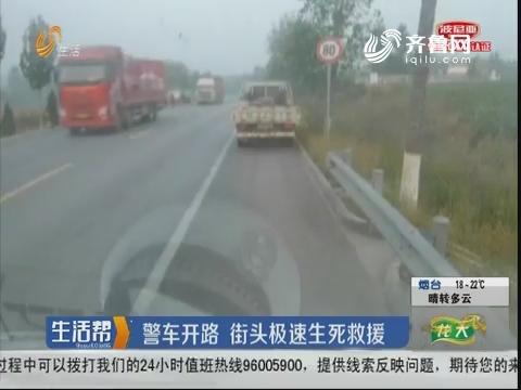 邹城:警车开路 街头极速生死救援