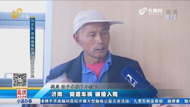 济南:突遭车祸 被撞入院