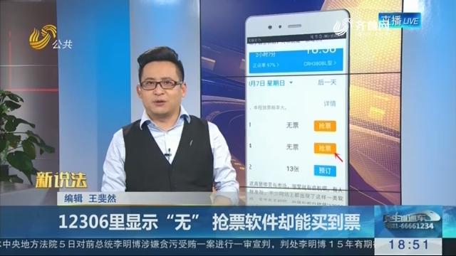 """【新说法】12306里显示""""无"""" 抢票软件却能买到票"""