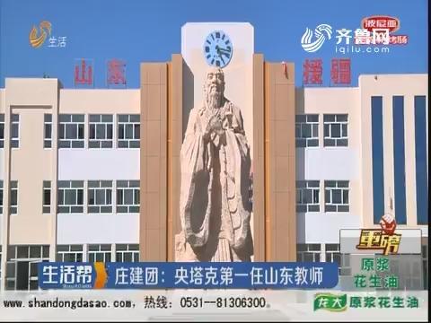 【重磅】庄建团:央塔克第一任山东教师