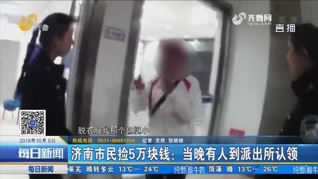 济南市民捡5万块钱:当晚有人到派出所认领