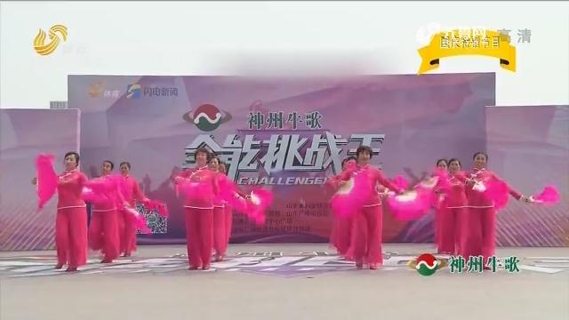 20181005《全能挑战王》:国庆特别节目