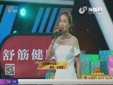 20181005《快乐大赢家》:马翠霞演唱《我和我的祖国》 情感真挚歌声动听