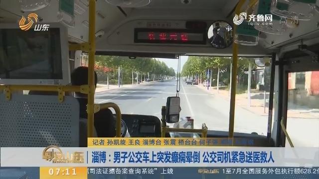 【闪电新闻排行榜】淄博:男子公交车上突发癫痫晕倒 公交司机紧急送医救人