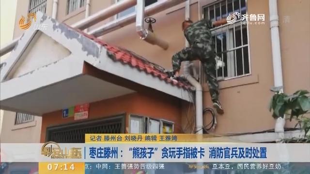 """【闪电新闻排行榜】枣庄滕州:""""熊孩子""""贪玩手指被卡 消防官兵及时处置"""