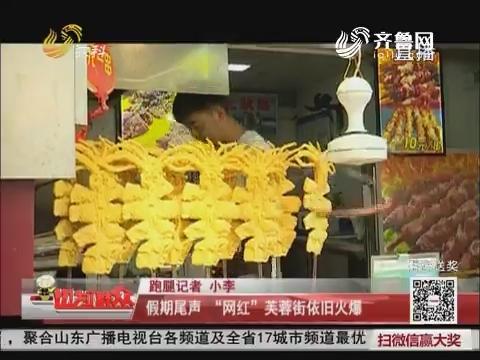 """济南:假期尾声 """"网红""""芙蓉街依旧火爆"""