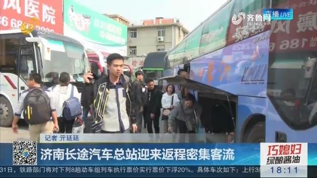济南长途汽车总站迎来返程密集客流