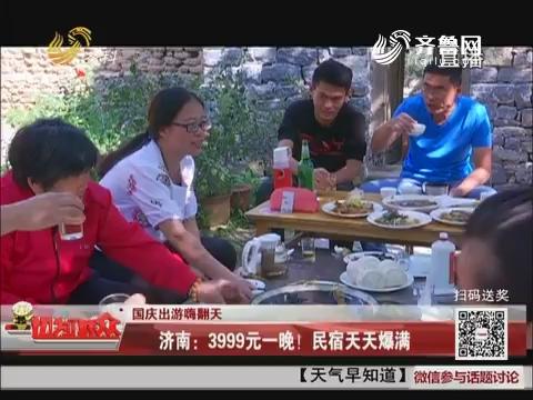 【国庆出游嗨翻天】济南:3999元一晚!民宿天天爆满