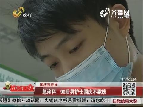 【国庆我在岗】急诊科:90后男护士国庆不歇班
