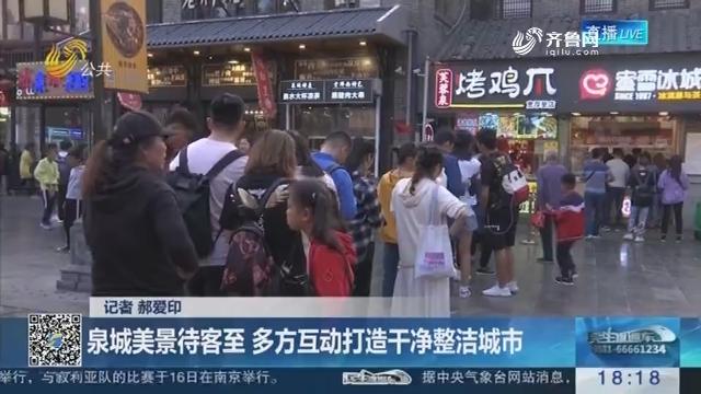 【国庆假期玩转山东】泉城美景待客至 多方互动打造干净整洁城市