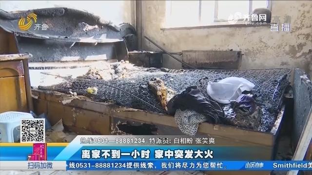 淄博:离家不到一小时 家中突发大火