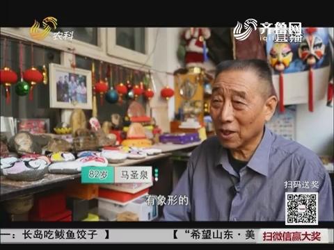 【中国式养老】石头上画脸谱的老人