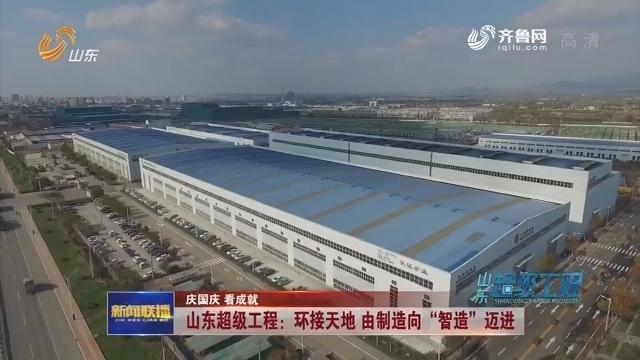 """【庆国庆 看成就】山东超级工程:环接天地 由制造向""""智造""""迈进"""