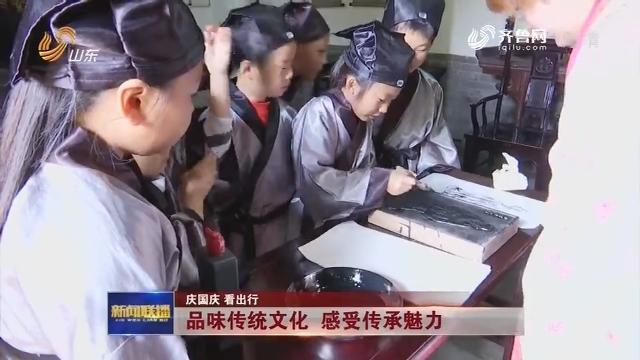 【庆国庆 看出行】品味传统文化 感受传承魅力