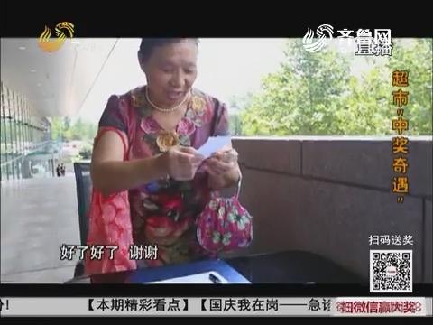 """【中国式养老】大爷大妈擦亮眼:超市""""中奖奇遇"""""""